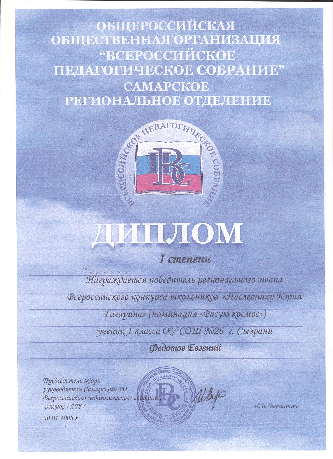 Итоги конкурса наследники юрия гагарина